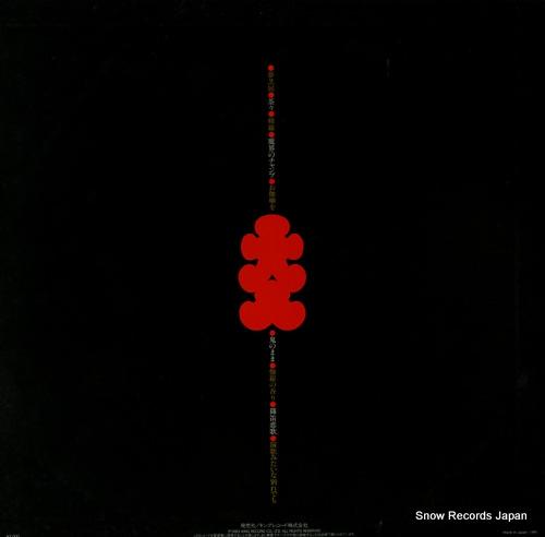 UMEZAWA, TOMIO aizoban yumeshibai K30A430 - back cover