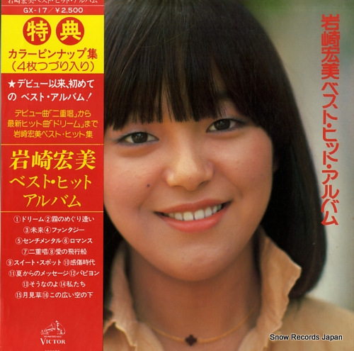 岩崎宏美 ベスト・ヒット・アルバム GX-17