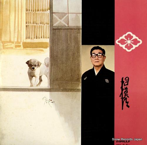 SAGAMI, TARO haikagura dochuki NL-2585-6 - back cover