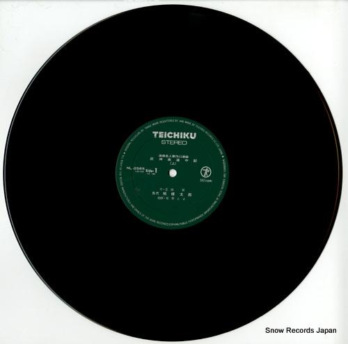 SAGAMI, TARO haikagura dochuki NL-2585-6 - disc