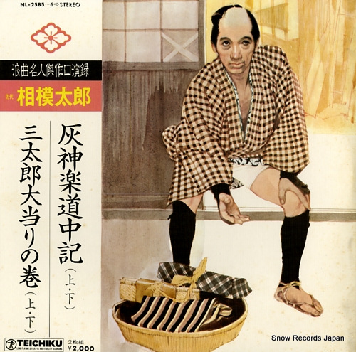 SAGAMI, TARO haikagura dochuki NL-2585-6 - front cover