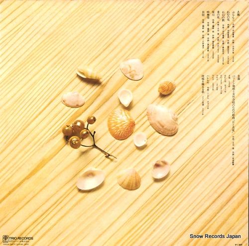 宇野功芳 故郷を離るる歌 PA-5024