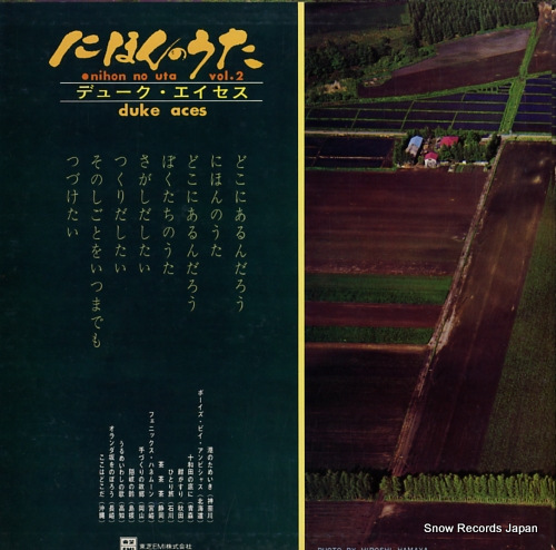 DUKE ACES nihon no uta vol.2 TP-72105 - back cover