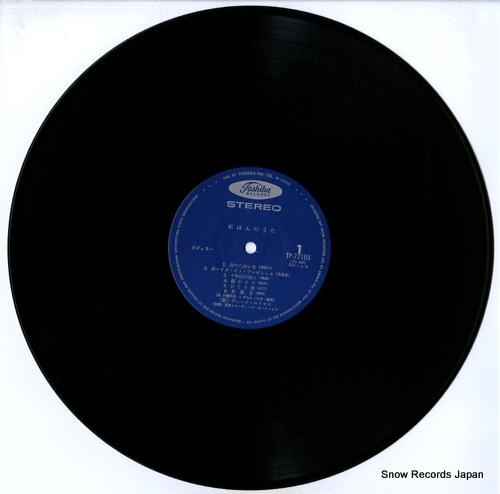 DUKE ACES nihon no uta vol.2 TP-72105 - disc