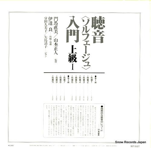 WAKEDA, KUMIKO / KIYOKO YASHIMA chouon <solfege> nyumon jokyu 1 SET-5127 - back cover