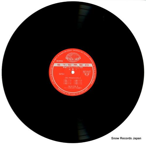 WAKEDA, KUMIKO / KIYOKO YASHIMA chouon <solfege> nyumon jokyu 1 SET-5127 - disc