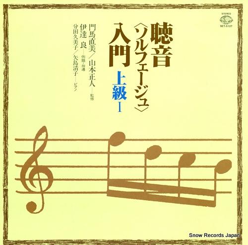 WAKEDA, KUMIKO / KIYOKO YASHIMA chouon <solfege> nyumon jokyu 1 SET-5127 - front cover