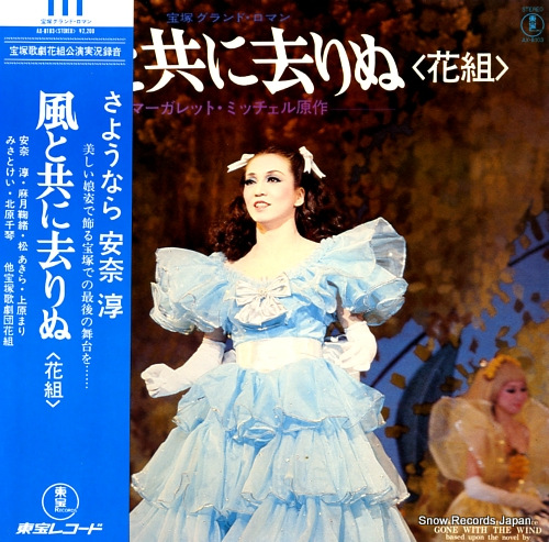 TAKARAZUKA KAGEKIDAN HANA GUMI - takarazuka grand romance gone with the wind - LP