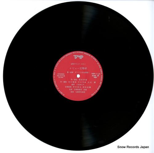 TAKARAZUKA KAGEKIDAN HOSHI GUMI revue symphony TMP-1110-1111 - disc
