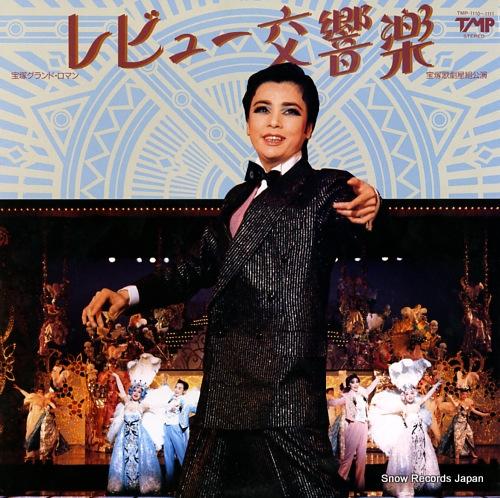 TAKARAZUKA KAGEKIDAN HOSHI GUMI revue symphony TMP-1110-1111 - front cover