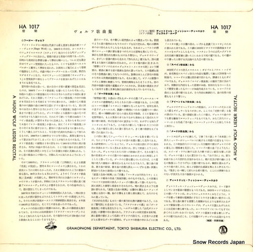 FISCHER-DIESKAU, DIETRICH a hugo wolf lieder recital HA1017 - back cover