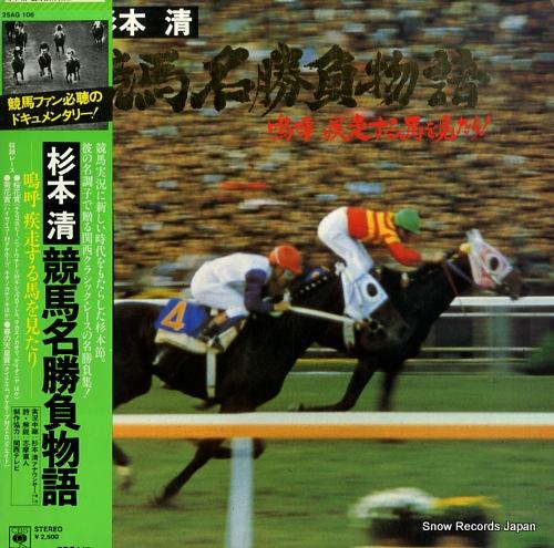 SUGIMOTO, KIYOSHI keiba meishoubu monogatari 25AG106 - front cover