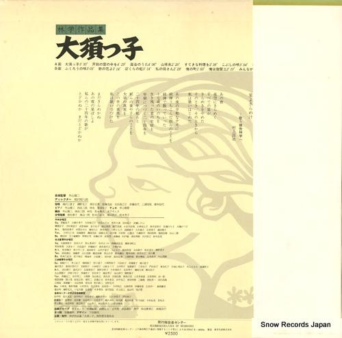 V/A hayashi manabu sakuhinshu ohsukko MLS-1018 - back cover