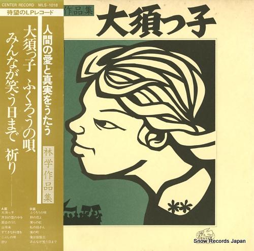 V/A hayashi manabu sakuhinshu ohsukko MLS-1018 - front cover