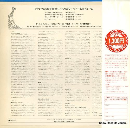 V/A aranjuez concerto romance FG-117 - back cover