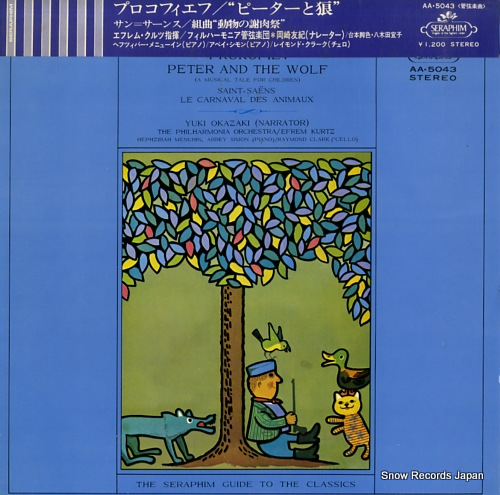KURTZ, EFREM prokofiev; peter and the wolf AA-5043 - front cover