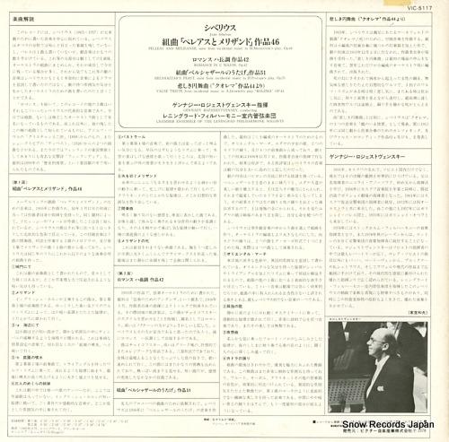 ROZHDESTVENSKY, GENNADY sibelius; pelleas and melisande, op.46 VIC-5117 - back cover