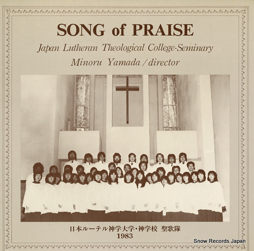 日本ルーテル神学大学・神学校聖歌隊 song of praise LM-1381