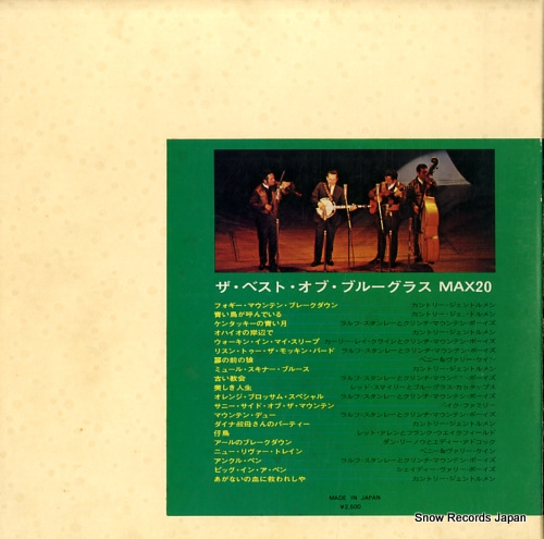 V/A the best of bluegrass - max 20 MAX-38 - back cover