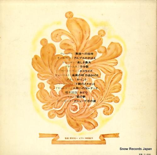 JINZAI, ATSUKO invitation to the dance ELS-3143 - back cover