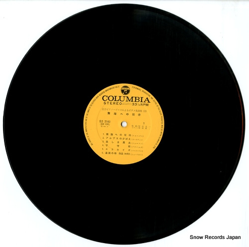 JINZAI, ATSUKO invitation to the dance ELS-3143 - disc