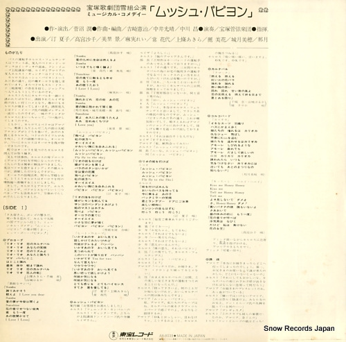 TAKARAZUKA KAGEKIDAN YUKI GUMI monsieur papillon AX-8039 - back cover