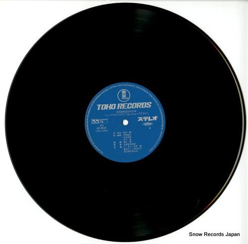 TAKARAZUKA KAGEKIDAN YUKI GUMI monsieur papillon AX-8039 - disc