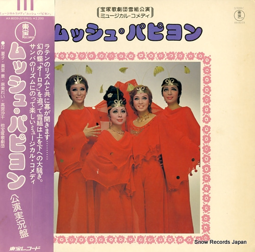 TAKARAZUKA KAGEKIDAN YUKI GUMI monsieur papillon AX-8039 - front cover