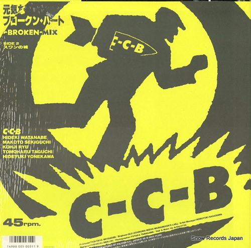 C-C-B genkina broken heart(broken mix) 10MX1240 - back cover