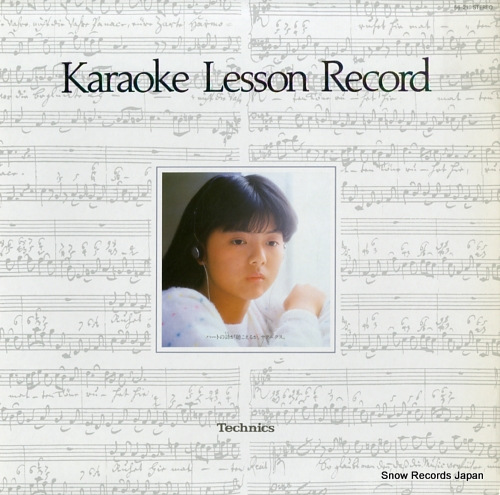 V/A karaoke lesson record 56-21 - front cover