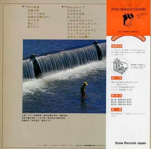 V/A nihon no shoka vol.10 JV-2178-S - back cover