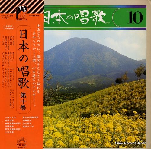 V/A nihon no shoka vol.10 JV-2178-S - front cover