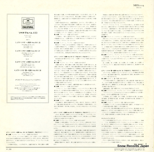ESCHENBACH, CHRISTOPH sonata album 1 (1) MEX1115 - back cover