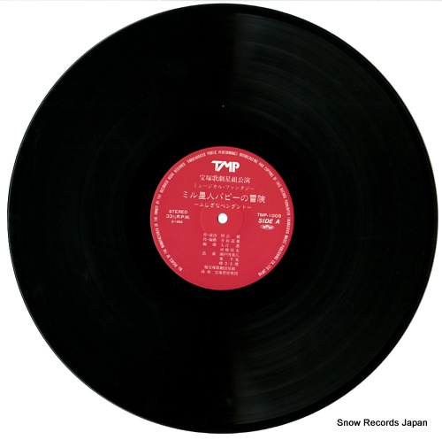 TAKARAZUKA KAGEKIDAN HOSHI GUMI miruseijin papy no boken fushigi na pendant TMP-1008 - disc