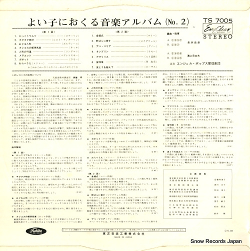 ANGEL POPS ORCHESTRA yoiko ni okuru ongaku album no.2 TS.7005 - back cover