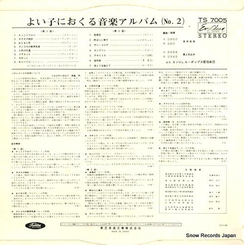 ANGEL POPS ORCHESTRA yoiko ni okuru ongaku album no.2 TS.7005 - back cover