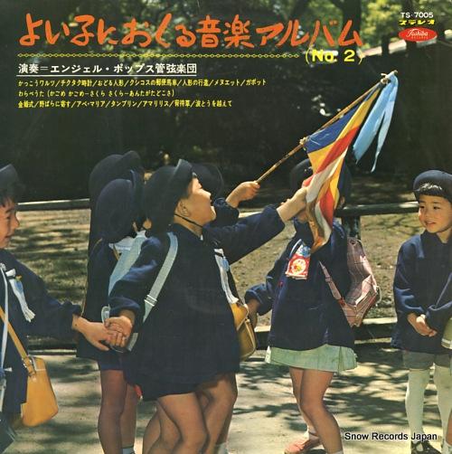 ANGEL POPS ORCHESTRA yoiko ni okuru ongaku album no.2 TS.7005 - front cover