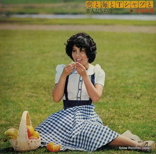 AMACHI, MARI koi to umi to t-shirt to / koibito tachi no minato SOLL73 - front cover