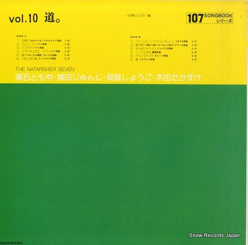 NATARSHER SEVEN, THE michi / sekai no uta hen ETP-63011 - back cover