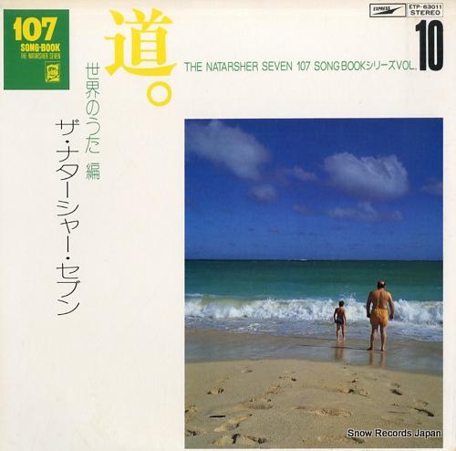 NATARSHER SEVEN, THE michi / sekai no uta hen ETP-63011 - front cover