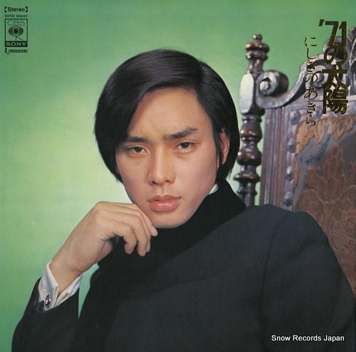 NISHIKINO, AKIRA '71 no taiyo SOND66049 - front cover