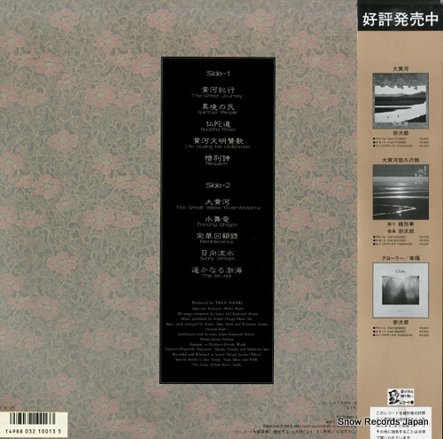 宗次郎 大黄河2 1342-89(28SD)