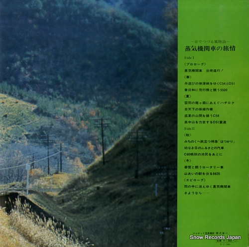 DOCUMENTARY joki kikansha no ryojyo SJV-1083 - back cover