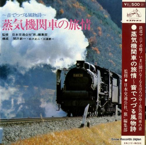 DOCUMENTARY joki kikansha no ryojyo SJV-1083 - front cover