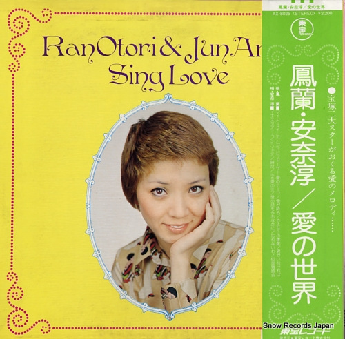 OTORI, RAN, AND JUN ANNA sing love AX-8025 - back cover