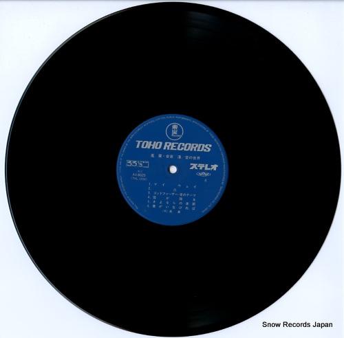 OTORI, RAN, AND JUN ANNA sing love AX-8025 - disc