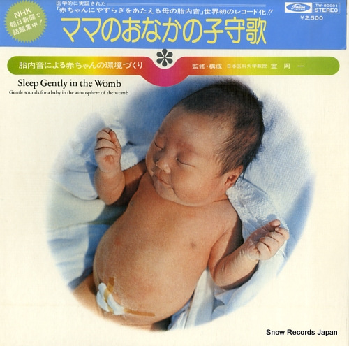 ANGEL CONCERT ORCHESTRA sleep gently in the womb TW-80001 - front cover