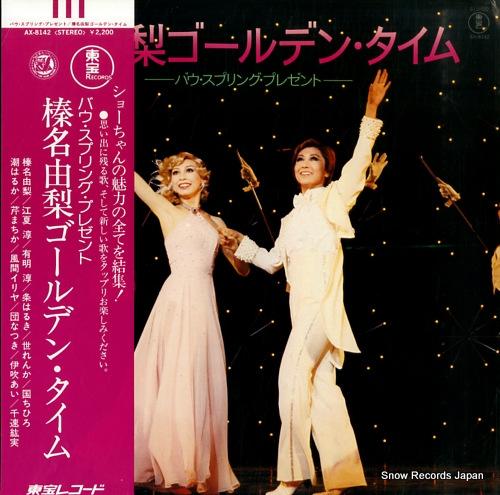 HARUNA, YURI golden time AX-8142 - front cover