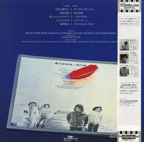 AMBE, MITSUTOSHI hikosen / kaze no jikokuhyo ETP-90143 - back cover