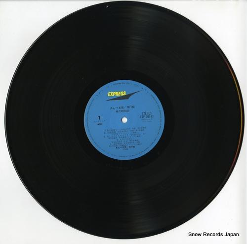 AMBE, MITSUTOSHI hikosen / kaze no jikokuhyo ETP-90143 - disc
